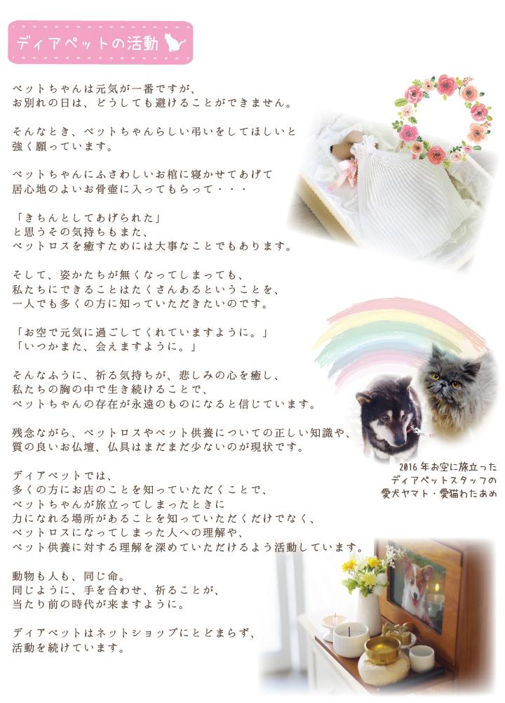 ペット仏壇仏具のディアペット
