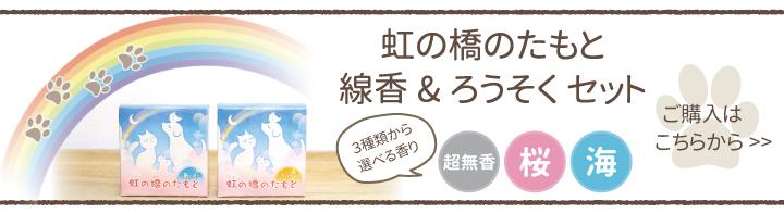 虹の橋線香・ロウソク