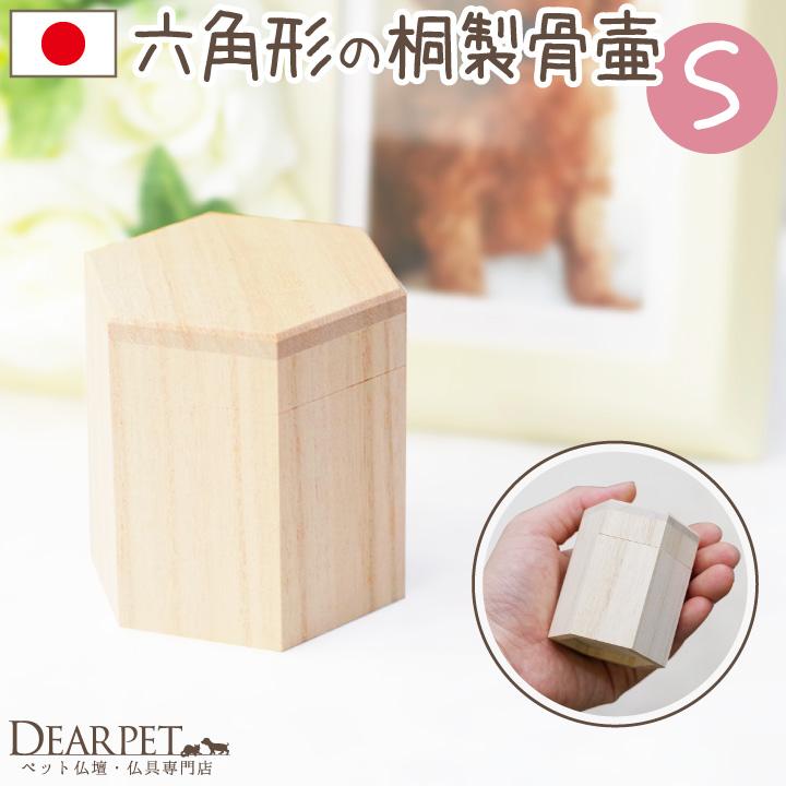 ぬくもり溢れる木製の骨壷