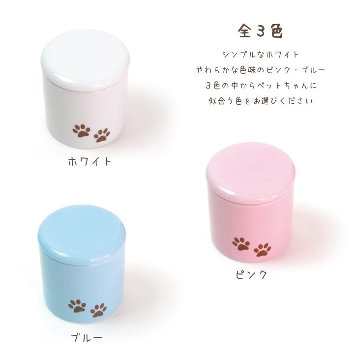 足あとマークの陶器製ミニ骨壷