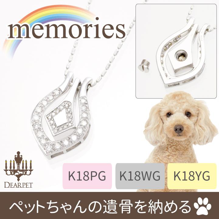 K18(18金)ペット遺骨ジュエリー「メモリーズ」