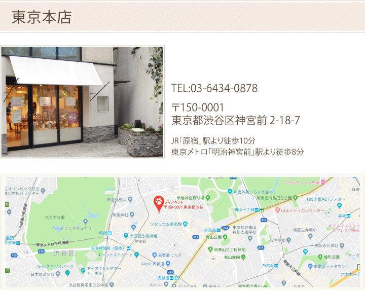 ディアペットのお店 東京 青山
