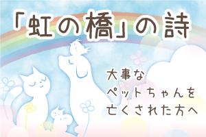 虹の橋の詩