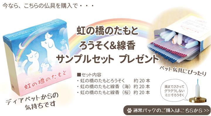 ペット仏具セット 虹の橋サンプル